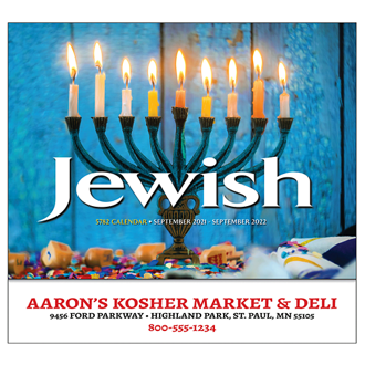 Customized Wall Calendar Jewish